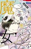 世界で一番悪い魔女【期間限定無料版】 2 (花とゆめコミックス)