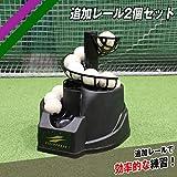 野球 硬式・軟式兼用トスマシン FTM-240 ACアダプター&追加レール付き バッティングマシン ティーバッティング ロングティー