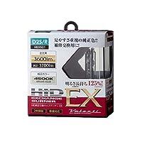 VALENTI(ヴァレンティ) HID純正交換バーナー EXシリーズ HDX521 D2S/R 4500K HDX521-D2C-45