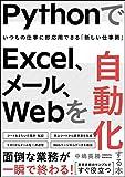 PythonでExcel、メール、Webを自動化する本