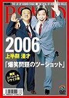 限定スペシャル・プライス版 2006 上半期 漫才 「爆笑問題のツーショット」 [DVD]