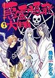 悪霊退散大作戦(1) (眠れぬ夜の奇妙な話コミックス)