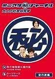 第二アサ(秘)ジャーナル 大人の社会科見学 空の旅編[DVD]