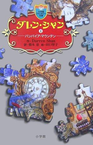 ダレン・シャン / 4〔小学館ファンタジー文庫〕
