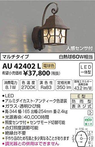 AU42402L 電球色LED人感センサ付アウトドアポーチ灯