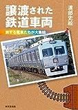 譲渡された鉄道車両
