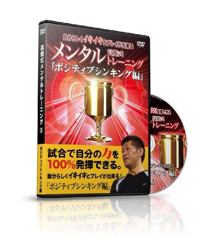 高畑式メンタルトレーニング Vol.3 「本番でイキイキとプレイができる」 ポジティブシンキング編 [DVD]