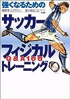 強くなるためのサッカーフィジカルトレーニング―Q&A100