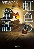 虹色の童話 (角川文庫)