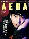 AERA 2020年10月5日号
