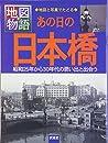 あの日の日本橋―昭和25年から30年代の思い出と出会う
