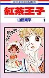 紅茶王子 (1) (花とゆめCOMICS)