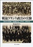 戦後フランス政治の実験―第四共和制と「組織政党」1944‐1952年