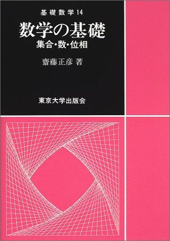 数学の基礎―集合・数・位相 (基礎数学)