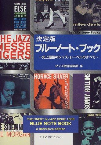 決定版ブルーノート・ブック―史上最強のジャズ・レーベルのすべて (ジャズ批評ブックス)