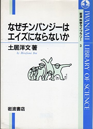 Do not become AIDS why chimpanzees (Iwanami Library of Science (3)) (1993) ISBN: 4000065033 [Japanese Import]