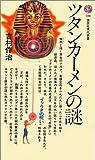 ツタンカーメンの謎 (講談社現代新書 749)