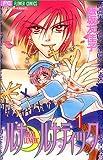 ルナ・ルナティック 1 (フラワーコミックス)