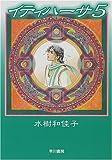 イティハーサ (5) (ハヤカワ文庫 JA (646))