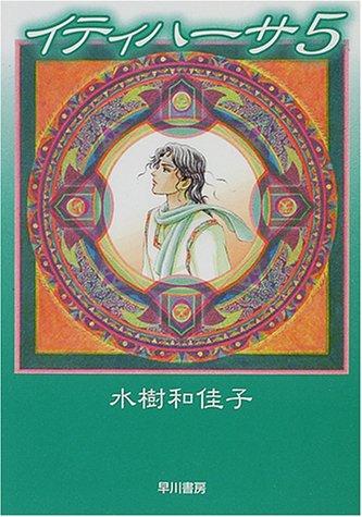 イティハーサ (5) (ハヤカワ文庫 JA (646))の詳細を見る