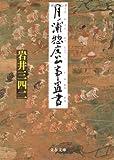 月ノ浦惣庄公事置書 (文春文庫)