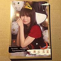秋元真夏 ポストカード 乃木坂46 2020 ハロウィン Halloween グッズ 生写真
