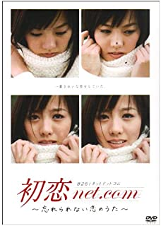 JAPANESE TV DRAMA First love net.com BOX JAPANESE AUDIO , NO ENGLISH SUB.