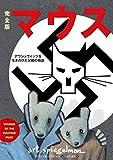 完全版 マウス――アウシュヴィッツを生きのびた父親の物語 (フェニックスシリーズ)
