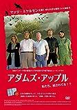アダムズ・アップル [DVD] image