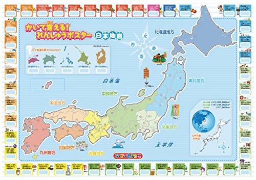 スイスイおえかき かいて覚える!れんしゅうポスター日本地図