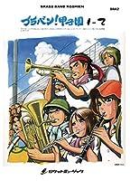 楽譜 ブラバン!甲子園1-2 BRA2 (吹奏楽譜 ブラバン!甲子園)