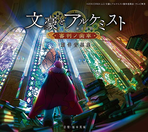 TVアニメ「文豪とアルケミスト ~審判ノ歯車~」劇伴音樂集 音樂:坂本英城の拡大画像