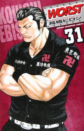 WORST 31 (少年チャンピオン・コミックス)の詳細を見る