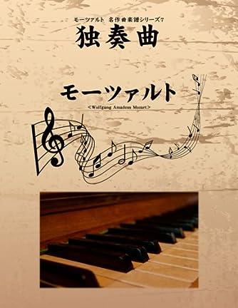 モーツァルト 名作曲楽譜シリーズ7 独奏曲