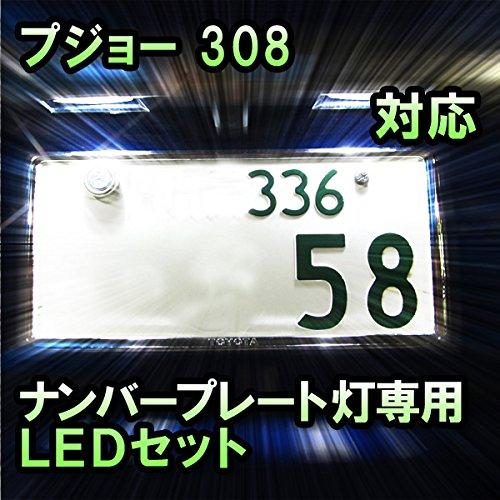 LEDナンバープレート用ランプ プジョー 308対応 2点セット
