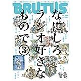 BRUTUS(ブルータス) 2021年 3月15日号 No.934[なにしろラジオ好きなもので。3]