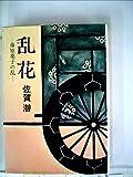 乱花―藤原薬子の乱 (1968年)