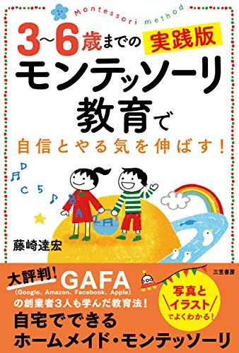 3~6歳までの実践版 モンテッソーリ教育で自信とやる気を伸ばす!: 写真とイラストでよくわかる! (単行本) - 達宏, 藤崎
