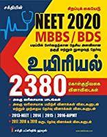 NEET 2020 Guide for MBBS/BDS in BIOLOGY in TAMIL with 2380 OTQA and Previous year Solved Papers from 2013 to 2019 / Latest