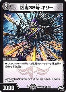 デュエルマスターズ新4弾/DMRP-04裁/77/C/凶鬼38号 キリー