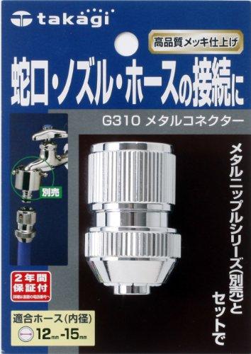 タカギ(takagi) ホース ジョイント メタルコネクター 普通ホース G310 【安心の2年間保証】