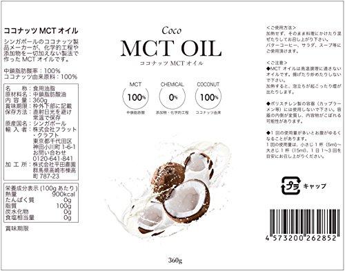 『MCTオイル 360g ココナッツ由来100%』の4枚目の画像