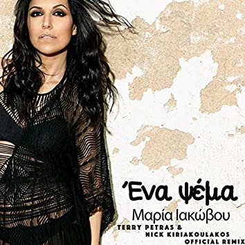 Ena Psema (DJ Terry Petras & Nick Kyriakoulakos Remix)