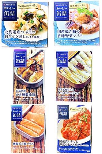 おいしい缶詰 海鮮詰め合わせ 6種類 セット(各種1つ) 非常食 ギフト プレゼント ギフトダンボール梱包