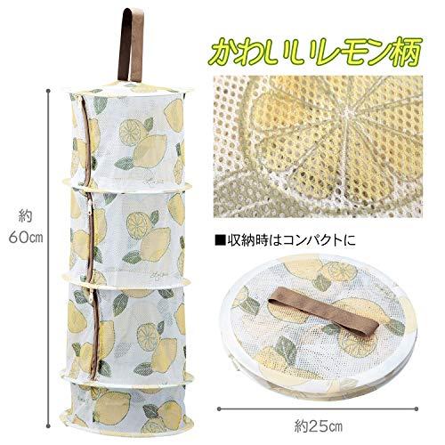 コモライフおうちで干し野菜ネット簡単かわいいレモン柄3段ドライフルーツドライネットアウトドア