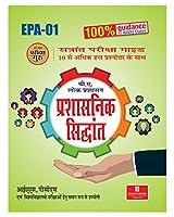Prashasnik Sidhant (Hindi)