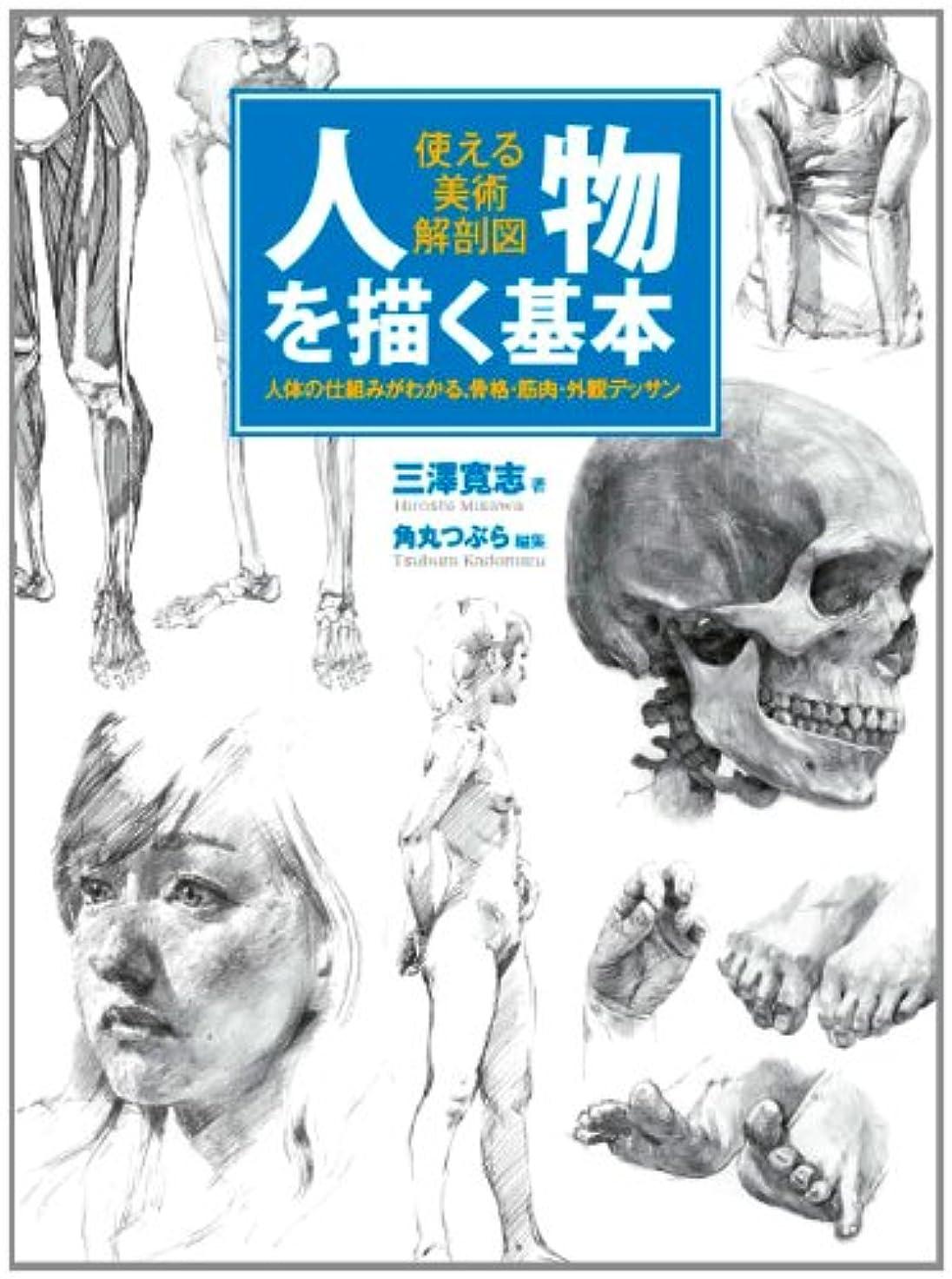 原子キリストピッチャー人物を描く基本 使える美術解剖図