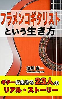 [池川寿一]のフラメンコギタリストという生き方〜ギターで生きる23人のリアル・ストーリー