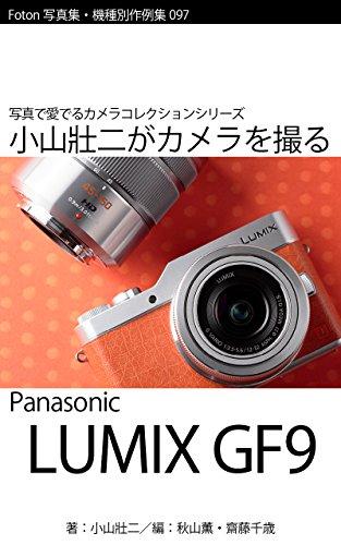 Foton Photo collection samples 097 Koyama Soji Capture Panasonic LUMIX GF9 (Japanese Edition)