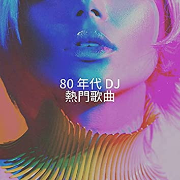 80 年代 DJ 熱門歌曲